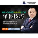 《销售技巧·业绩倍增》柳叶雄