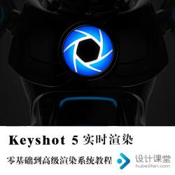 Keyshot5零基础到高级渲染系统教程