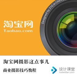 淘宝网产品摄影这点事儿帮助您成为商业摄影