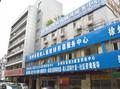 徐州市同济残疾人辅具服务中心