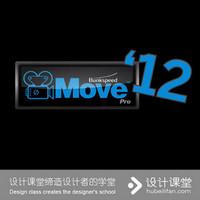 Bunkspeed Move R8动画