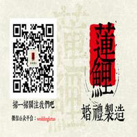 台州莲鲤婚礼制造