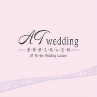 台州爱特婚礼私人定制