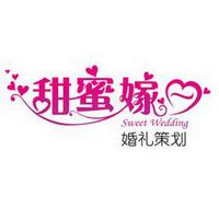 台州甜蜜嫁日婚庆公司