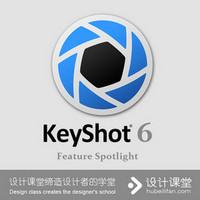 KeyShot 6新功能亮点宣传片