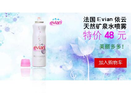 法国Evian依云天然矿泉水喷雾150ml补水控油爽肤水喷雾(主图)