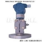PH3051LTCZ垂直安装式法兰液位传感器 / 变送器