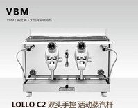 VBM(威比美)LOLLO C2双头手控 大型商用咖啡机 咖啡厅专用