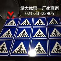 注意行人标志牌