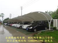 钢膜结构车棚价格