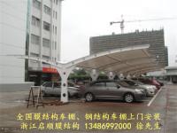 钢结构停车棚公司