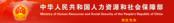 中国人民共和国社会资源保障部
