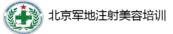 北京军地注射美容培训